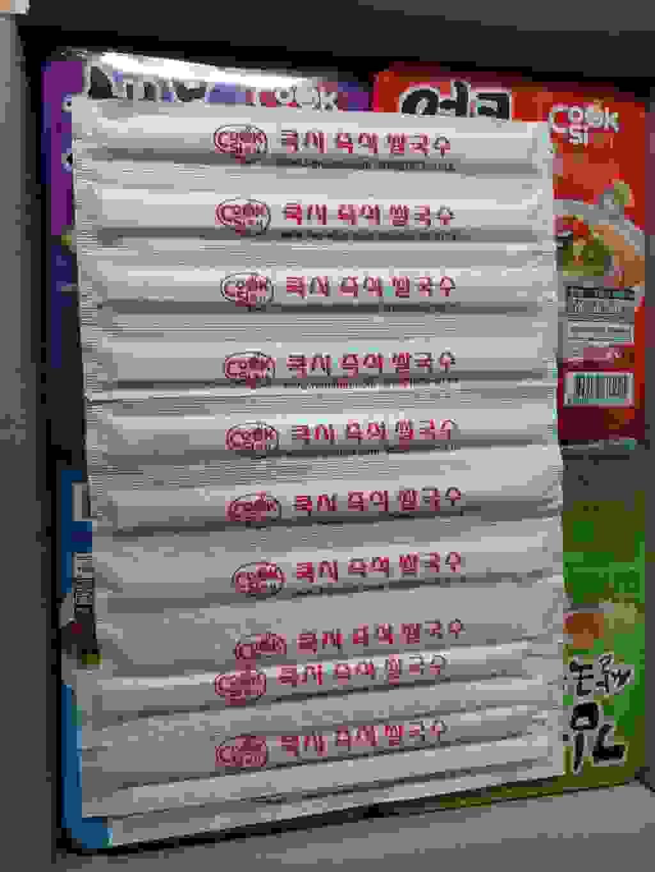 쿡시쌀국수 12개 멸치 얼큰 김치 해물 1BOX  리뷰 후기