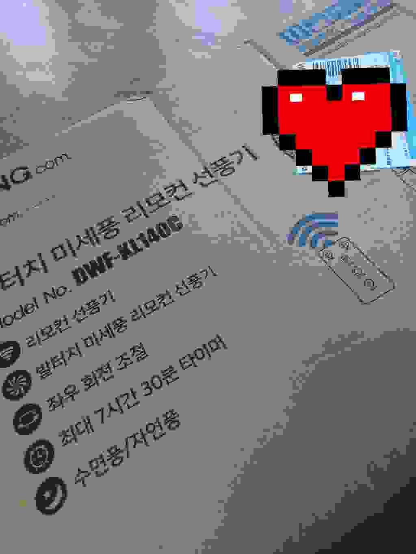 대웅모닝컴 초미세풍 발터치 리모컨 선풍기 DWF-K140C  리뷰 후기