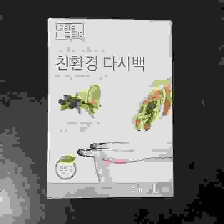 요리를그리다 친환경 다시백  리뷰 후기