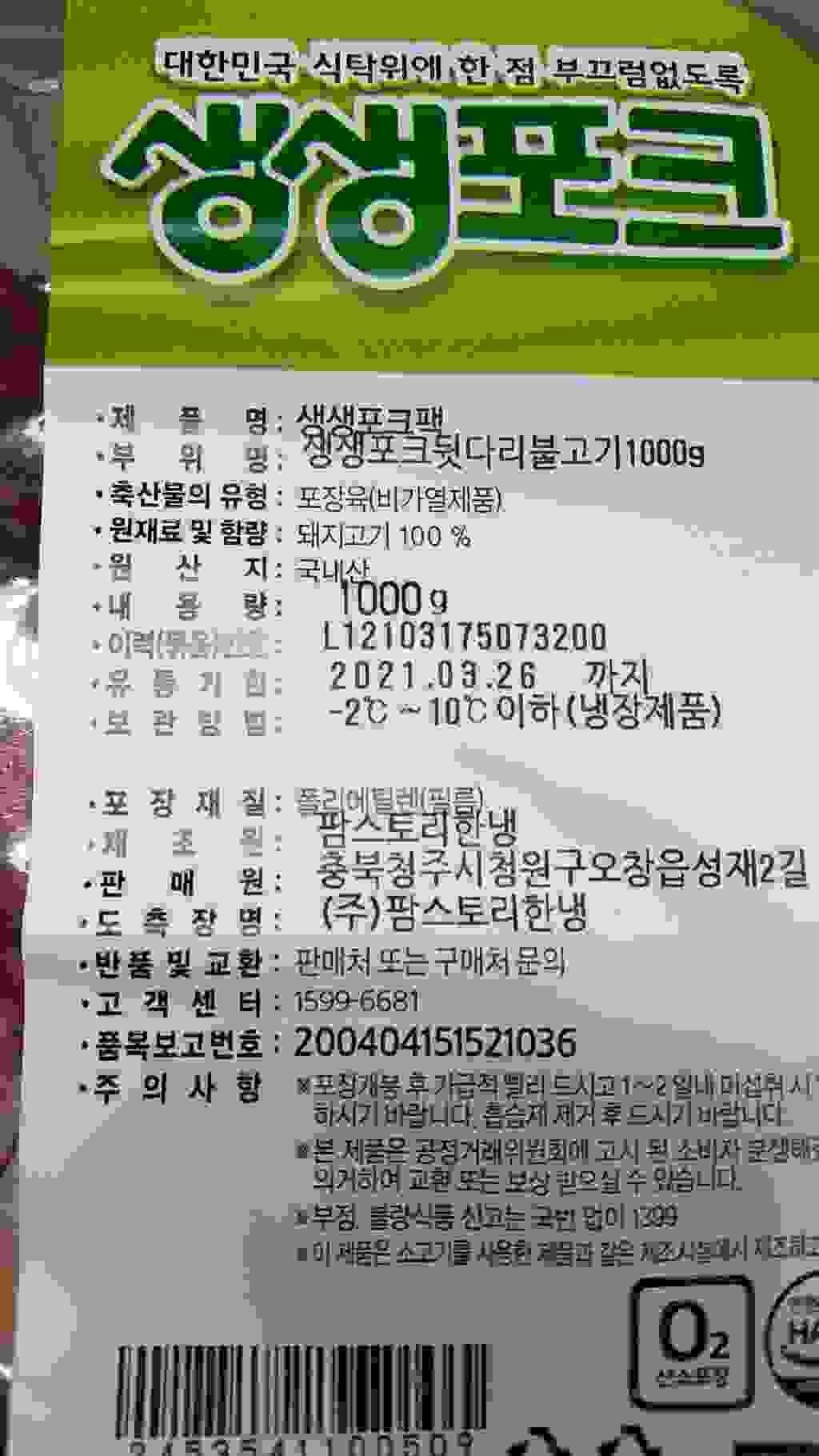 생생포크 한돈 뒷다리살 불고기용 (냉장)  리뷰 후기