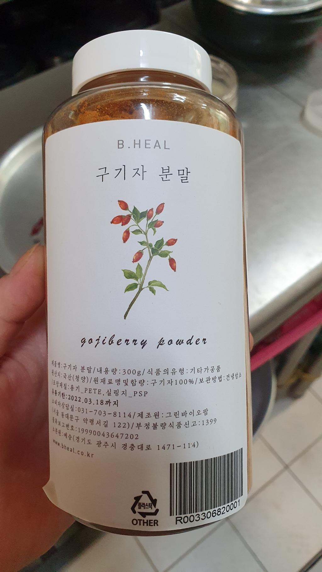 비힐 청양 구기자 분말  리뷰 후기