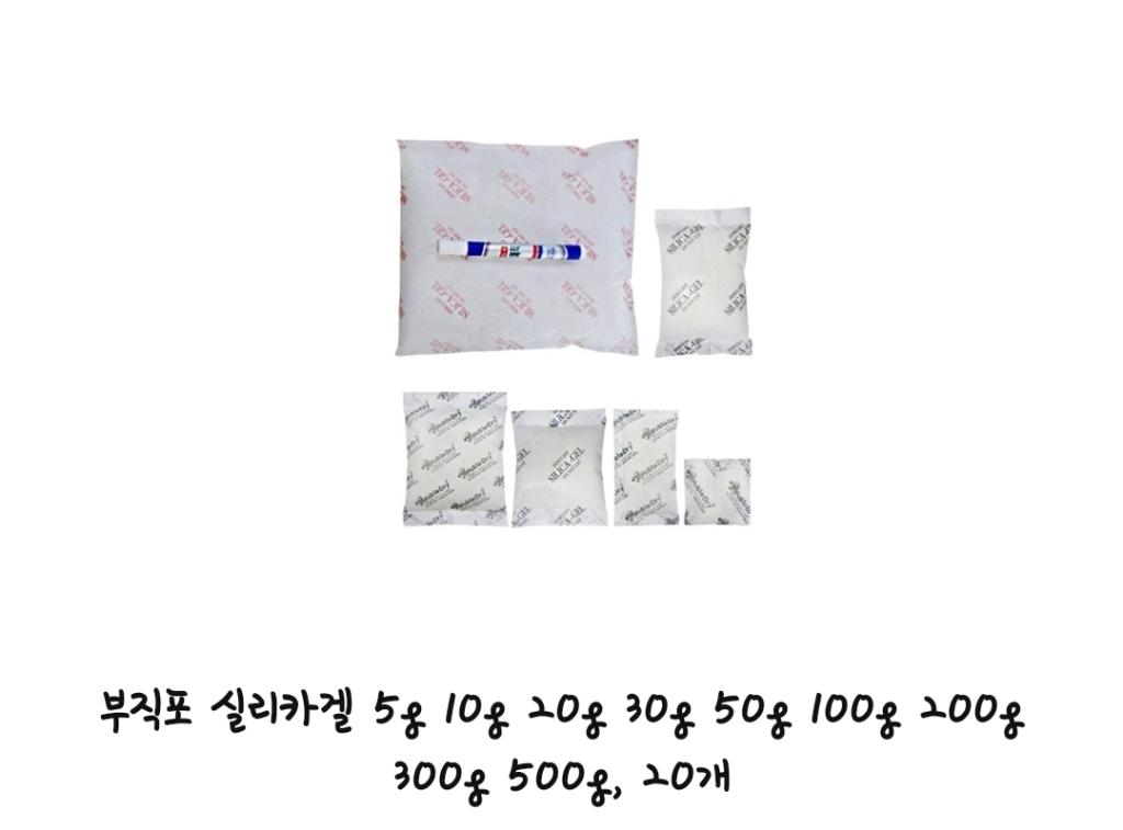 부직포 실리카겔 5g 10g 20g 30g 50g 100g 200g 300g 500g  리뷰 후기