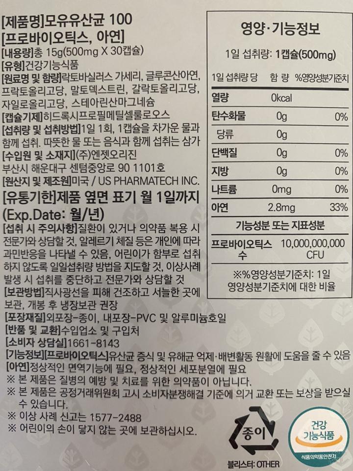 엔젯오리진 모유유산균 100 특가할인  리뷰 후기