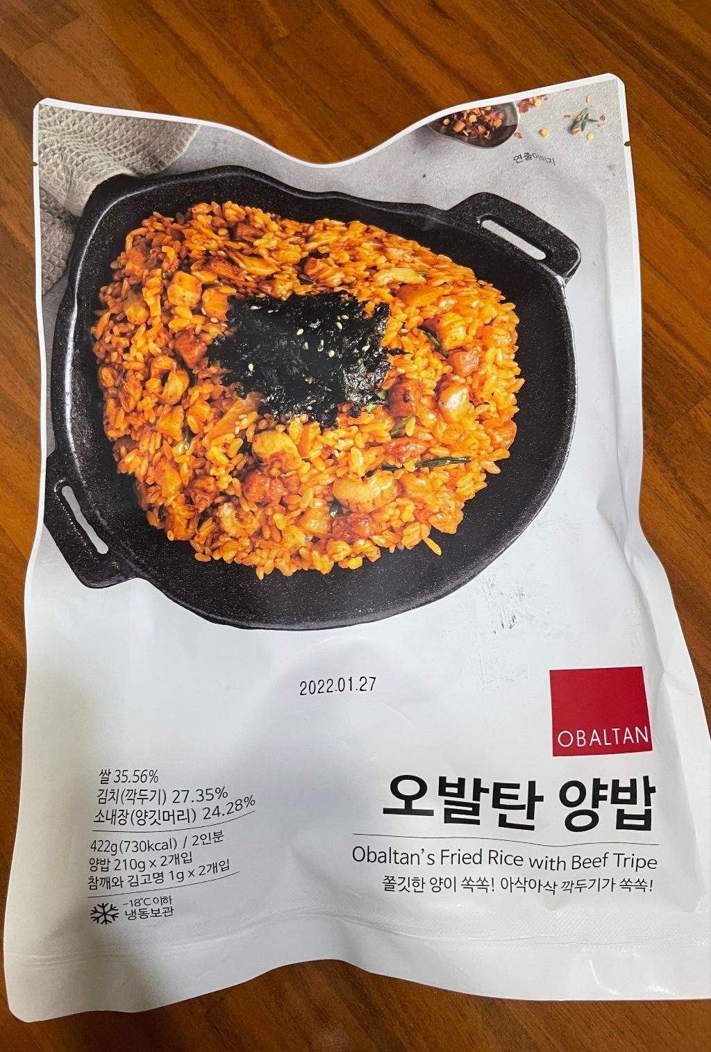 오발탄 양밥 2인분 (냉동)