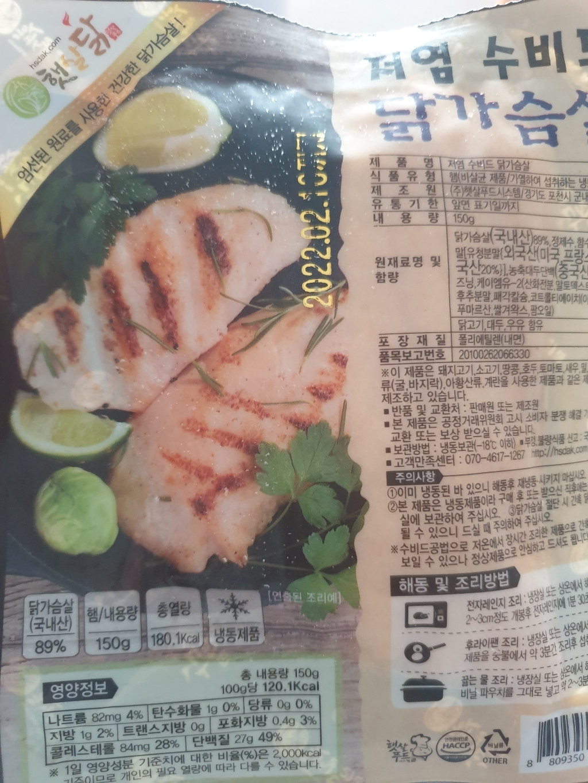 햇살닭 저염 수비드 닭가슴살 리뷰 후기