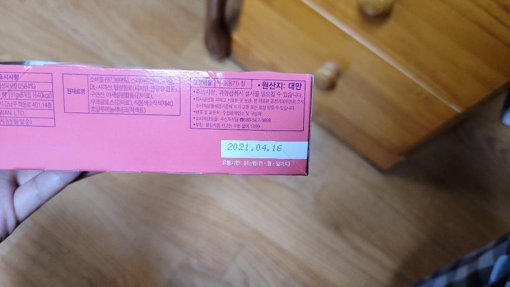 이클립스 피치향 248g(31gX8개입) 캔디 사탕  리뷰 후기