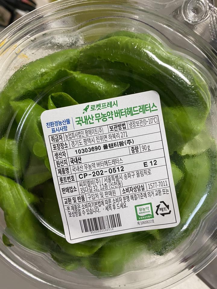 무농약 인증 국내산 버터헤드레터스  리뷰 후기