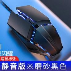 슈즈영 마우스패드 유선드마우스 사무실 CAD 그림을 그리다 전용 LOL 게임용 샌딩 그립감 테이블 탑 노트북 작업, 블랙 경음판, 정부측 표기함