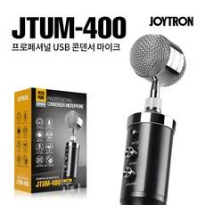 조이트론 USB 게이밍 콘덴서 방송용 게이밍 마이크 JTUM400, JTUM400 silver