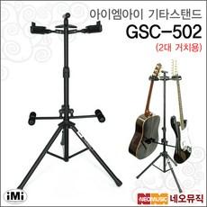 아이엠아이기타스탠드 iMi GSC-502 2대용/접이식