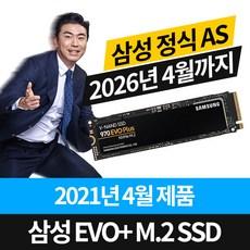 삼성SSD 970 EVO Plus Series M.2 2280 NVMe 2TB, 1