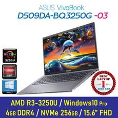 [가성비 노트북]ASUS D509DA-BQ3250G +Windows10 Pro 포함, 4GB, SSD 256GB, Windows10 Pro 포함