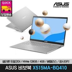 [2021년 신제품/당일출고] ASUS 비보북 X515MA-BQ410 15인치 광시야각 FHD 가성비노트북 인강용/재택근무, Free DOS, 4GB, 128GB, 셀러론, 투명실버