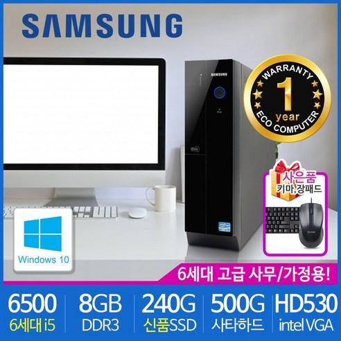 삼성전자 가정용 사무용 슬림PC 중고컴퓨터 본체 신품SSD 윈도우10 데스크탑