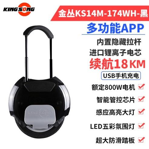 [관부가세별도]킹송 14S 14인치 외발 전동휠 2020년 최신형 (최대 840Wh 80Km 7.5시간)[관부가세별도]