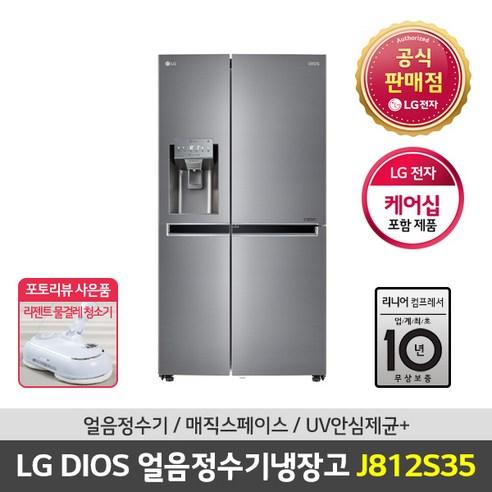 LG DIOS 2도어 양문형 얼음정수기냉장고J812S35